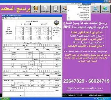 برنامج طباعة جميع النماذج الحكوميه الكويتية الحديثة
