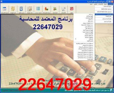 نظام المعتمد للمحاسبة والإدارة برنامج محاسبي متكامل