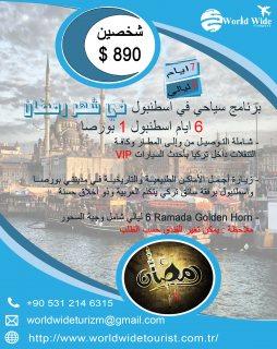 برنامج سياحي لشخصين في شهر رمضان المبارك
