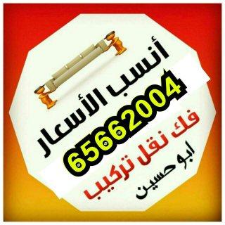 تركيب اثاث ايكيا  65662004 داخل وخارج المنزل والنقل لجميع مناطق الكويت