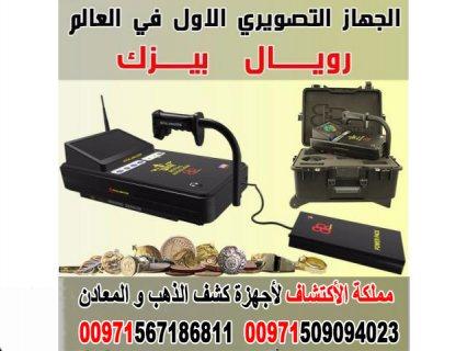 جهاز كشف المعادن للبيع في الكويت جهاز رويال بيسك