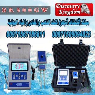 أفضل جهاز كاشف للمياه الجوفية 00971509094023