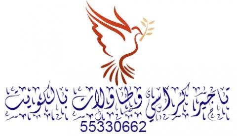 تاجير كراسي حفلات بالكويت 55330662