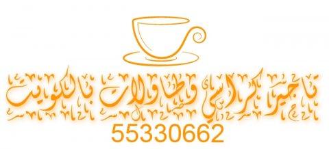 تاجير طاولات حفلات بالكويت 55330662