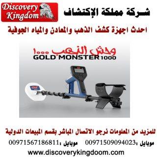 جهاز كشف المعادن للبيع من شركة مملكة الاكتشاف