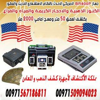جهاز كشف المعادن للبيع في الكويت 00971509094023