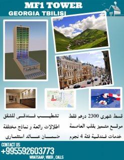 بمقدم 24000 درهم امتلك شقتك الفندقية الان بجورجيا و ضمان عائد استثمارى 25%