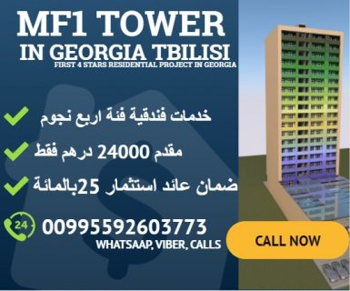 اسكن و استثمر بأمتلاكك شقة سكنية فندقية بجورجيا بالتقسيط