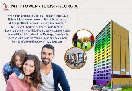 ادفع 25000 درهم و امتلك شقتك الفندقية بجورجيا للاستثمار المضمون