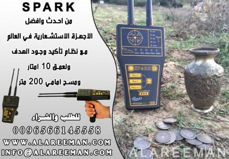 جهاز كشف الذهب والمعادن في الكويت - سبارك الامريكي 2017