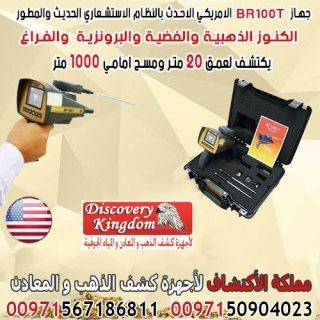 للبيع جهاز كشف المعادن والذهب BR100- T