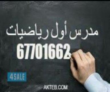 67701662 مدرس أول رياضيات وإحصاء للثانوي والتطبيقي بجميع تخصصاته