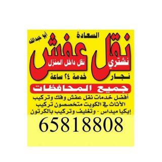 نقل العفش 65818808 في الكويت فك نقل تركيب تغليف الاثاث نقل داخل البيت