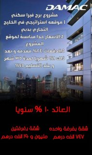 تملك في أرقي مكان في دبي مقابل برج خليفة علي قناة دبي المائية