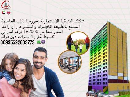 بأسعار تبدأ من 167000 درهم امتلك شقتك الفندقية الاستثمارية و بالتقسيط