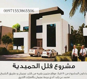 فرصة العمر للخليجيين .. فيلا جديدة بقمة الفخامة تشطيبات عالمية بوسط الإمارات