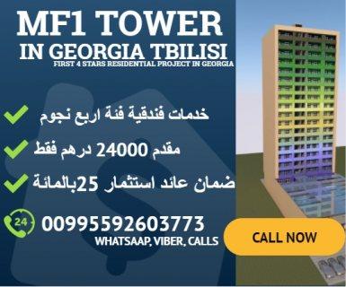 بادر بحجز شقتك الفندقية الاستثمارية بجورجيا من اخر 10 شقق متوفرة بالقسط
