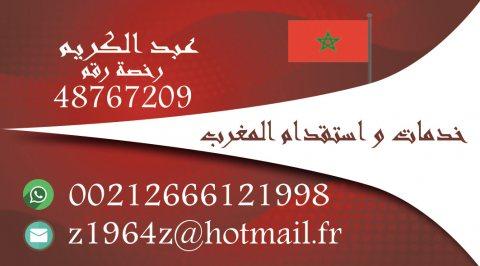 مكتب خدمات واستقدام المغرب