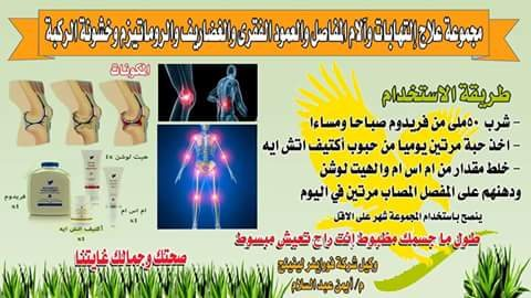 علاج الالتهابات والمفاصل