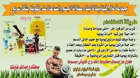 فيتامينات لبناء عضلات الجسم