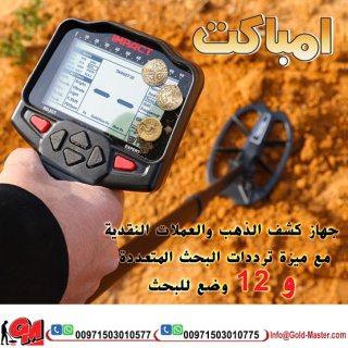 اجهزة كشف الذهب فى الكويت 2018 جهاز امباكت