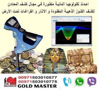 التنقيب عن الذهب والفراغات فى الكويت 2018 جهاز روفر سي 4