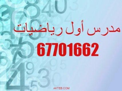 67701662 مدرس أول رياضيات للثانوي والتطبيقي والتمريض والجامعات والمتوسط