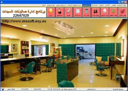 برنامج ادارة صالونات التجميل النسائية للحسابات والمبيعات وحجز المواعيد