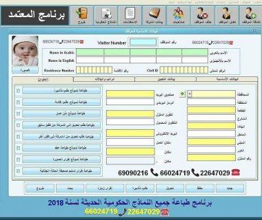 برنامج طباعة جميع النماذج الحكومية الكويتية الحديثة مع التنبيهات