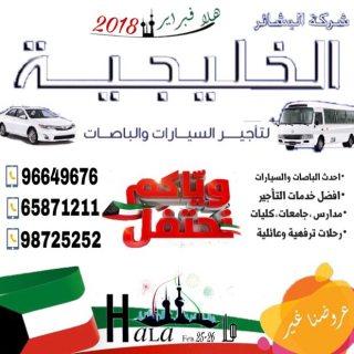 شركة البشائر الخليجية تأجير باصات وسيارات