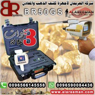 جهاز كشف الذهب والفضة بي ار 50 جي سي الامريكي