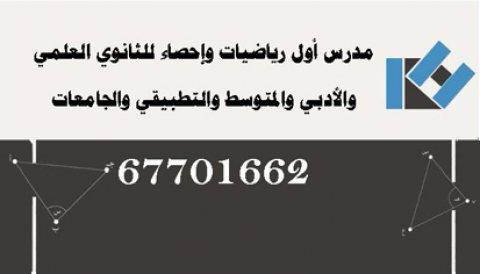 67701662 مدرس أول رياضيات وإحصاء للثانوي والمتوسط والتطبيقي والجامعات