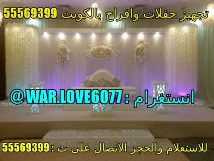 للايجار / كراس /طاولات / كوش / ديجى / للمناسبات بالكويت 55569399
