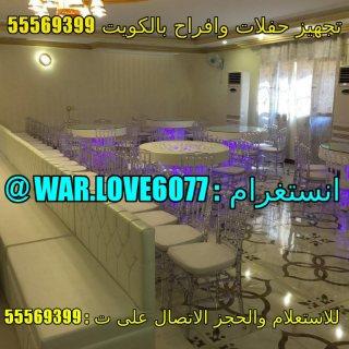 للايجار / جميع انواع الكراسي للمناسبات بالكويت 55569399