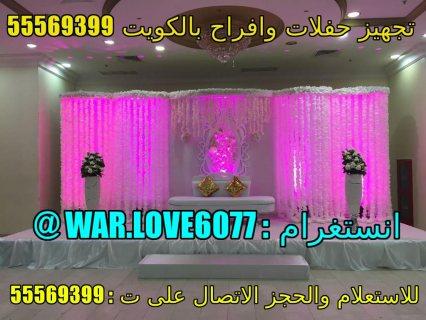 للايجار كوش وللايجار كراسي حق مدارس بالكويت 55569399
