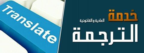 مترجم معتمد انجليزي عربي بالجهراء 51704802