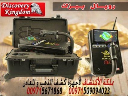 ROYAL BASIC الجهاز التصويرى الباحث عن الذهب والكنوز لعمق 18 متر