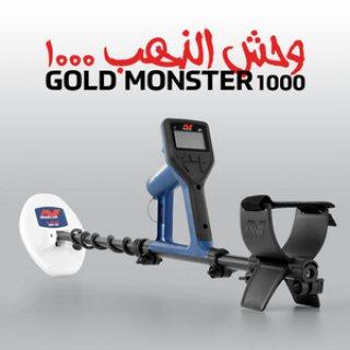 GOLD MONSTER 1000 الجهاز الصوتى الكاشف عن الذهب ذات الحساسية العالية