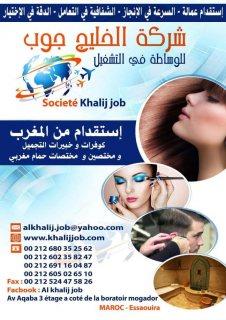تخصصنا هو ان نوفر لكم كوافيرات شاملات من الجنسية المغربية