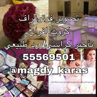 لدينا جميع مستلزمات الافراح بالكويت55569501