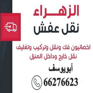 نقل عفش الزهراء 66276623 بأرخص الأسعار