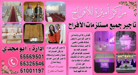 اميره لتأجير كل مستلزمات الافراح 55325546