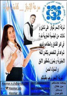 شركة الاسمر توفر نادلات من الجنسية المغربية و التونسية