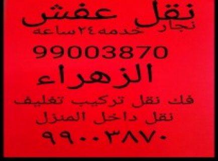 نقل عفش 99003870 الكويت نستخدم في عملية نقل العفش 99003870