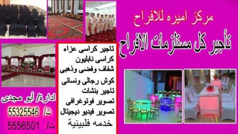 تاجير كل مستلزمات الافراح 55325546