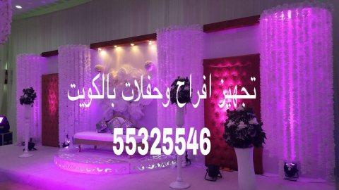 مركز اميره لتجهيز الافراح والحفلات55325546