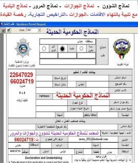 تحميل نماذج انهاء المعاملات في الشئون والجوازات الكويتية