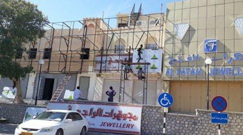 مشارع تكنو بوند فى عمان