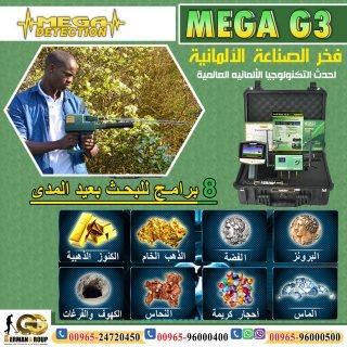 كاشف الذهب جهاز ميجا جي 3