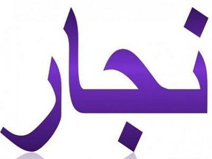 نجار الكويت 66588823 جميع مناطق الكويت
